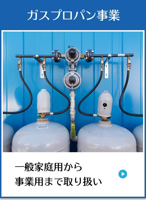 ガス・プロパン事業